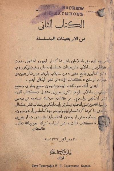 Одна из работ Галимджана Баруди, написанная на арабском языке, 1908 год.